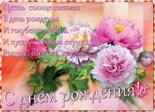 Стих с днем рождения родная поздравляю я тебя